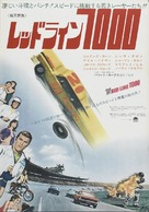 Red Line 7000 - Japanese Movie Poster (xs thumbnail)