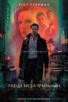 Reminiscence - Greek Movie Poster (xs thumbnail)