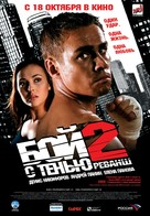 Boy s tenyu 2 - Russian Movie Poster (xs thumbnail)