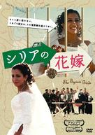 The Syrian Bride - Japanese Movie Cover (xs thumbnail)