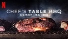 """Chef's Table: BBQ"" - Japanese Video on demand movie cover (xs thumbnail)"