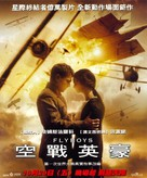 Flyboys - Taiwanese poster (xs thumbnail)