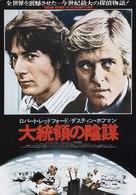 All the President's Men - Japanese Movie Poster (xs thumbnail)