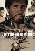 Il ritorno di Ringo - Japanese Movie Cover (xs thumbnail)