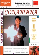 Sonatine - Russian DVD cover (xs thumbnail)