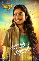 Maari 2 - Indian Movie Poster (xs thumbnail)