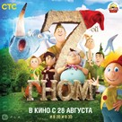 Der 7bte Zwerg - Russian Movie Poster (xs thumbnail)