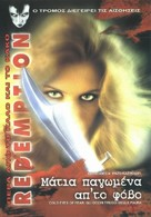 Gli occhi freddi della paura - Greek DVD cover (xs thumbnail)