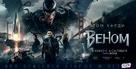 Venom - Russian Movie Poster (xs thumbnail)