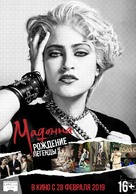 Madonna and the Breakfast Club - Russian Movie Poster (xs thumbnail)