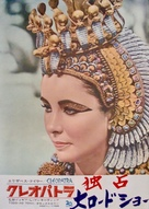 Cleopatra - Japanese Movie Poster (xs thumbnail)