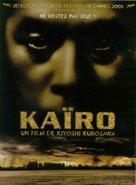 Kairo - French Movie Poster (xs thumbnail)