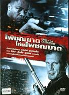 One in the Chamber - Thai DVD cover (xs thumbnail)