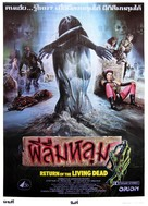 The Return of the Living Dead - Thai Movie Poster (xs thumbnail)