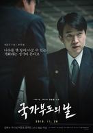 Gukgabudo-ui Nal - South Korean Movie Poster (xs thumbnail)