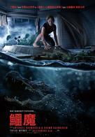 Crawl - Taiwanese Movie Poster (xs thumbnail)