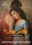 Et maintenant, on va où? - Saudi Arabian Movie Poster (xs thumbnail)
