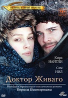 Doctor Zhivago - Russian DVD cover (xs thumbnail)