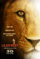The Chronicles of Narnia: The Voyage of the Dawn Treader - South Korean Movie Poster (xs thumbnail)