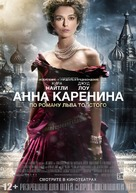 Anna Karenina - Russian Movie Poster (xs thumbnail)