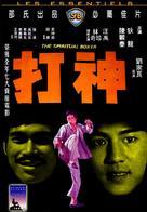 Shen da - Hong Kong Movie Cover (xs thumbnail)