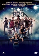 Rock of Ages - Russian DVD cover (xs thumbnail)