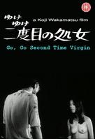 Yuke yuke nidome no shojo - British DVD cover (xs thumbnail)
