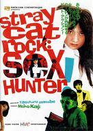 Nora-neko rokku: Sekkusu hanta - Movie Cover (xs thumbnail)