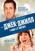 Jack and Jill - Ukrainian Movie Poster (xs thumbnail)