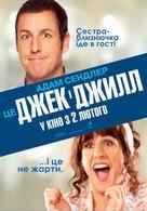 Jack and Jill - Ukrainian Movie Poster (xs thumbnail)