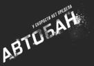 Collide - Russian Logo (xs thumbnail)