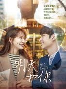 """Naeil Geudaewa"" - Taiwanese Movie Poster (xs thumbnail)"