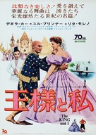 The King and I - Japanese Movie Poster (xs thumbnail)