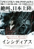 Insidious - Japanese Movie Poster (xs thumbnail)