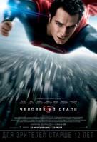 Man of Steel - Kazakh Movie Poster (xs thumbnail)