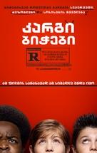Good Boys - Georgian Movie Poster (xs thumbnail)