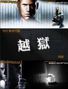 """""""Prison Break"""" - Chinese poster (xs thumbnail)"""
