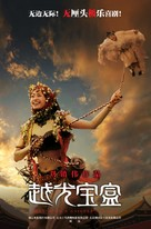 Yuet gwong bo hup - Chinese Movie Poster (xs thumbnail)