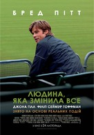 Moneyball - Ukrainian Movie Poster (xs thumbnail)
