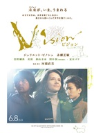 Vision - Japanese Movie Poster (xs thumbnail)
