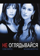 Ne te retourne pas - Russian Movie Poster (xs thumbnail)