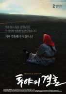 Tuya de hun shi - South Korean Movie Poster (xs thumbnail)