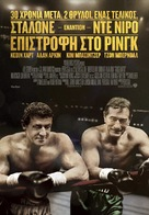 Grudge Match - Greek Movie Poster (xs thumbnail)