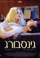 Gainsbourg (Vie héroïque) - Israeli Movie Poster (xs thumbnail)
