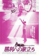 Hoosiers - Japanese Movie Poster (xs thumbnail)