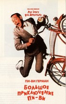 Pee-wee's Big Adventure - Russian Movie Poster (xs thumbnail)