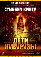 Children of the Corn - Russian Movie Cover (xs thumbnail)