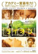 Lion - Japanese Movie Poster (xs thumbnail)