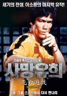 Enter The Game Of Death - South Korean Movie Poster (xs thumbnail)