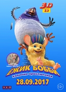 Bobby the Hedgehog - Russian Movie Poster (xs thumbnail)